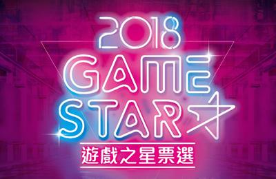 天命奇御-台湾研发游戏铜奖