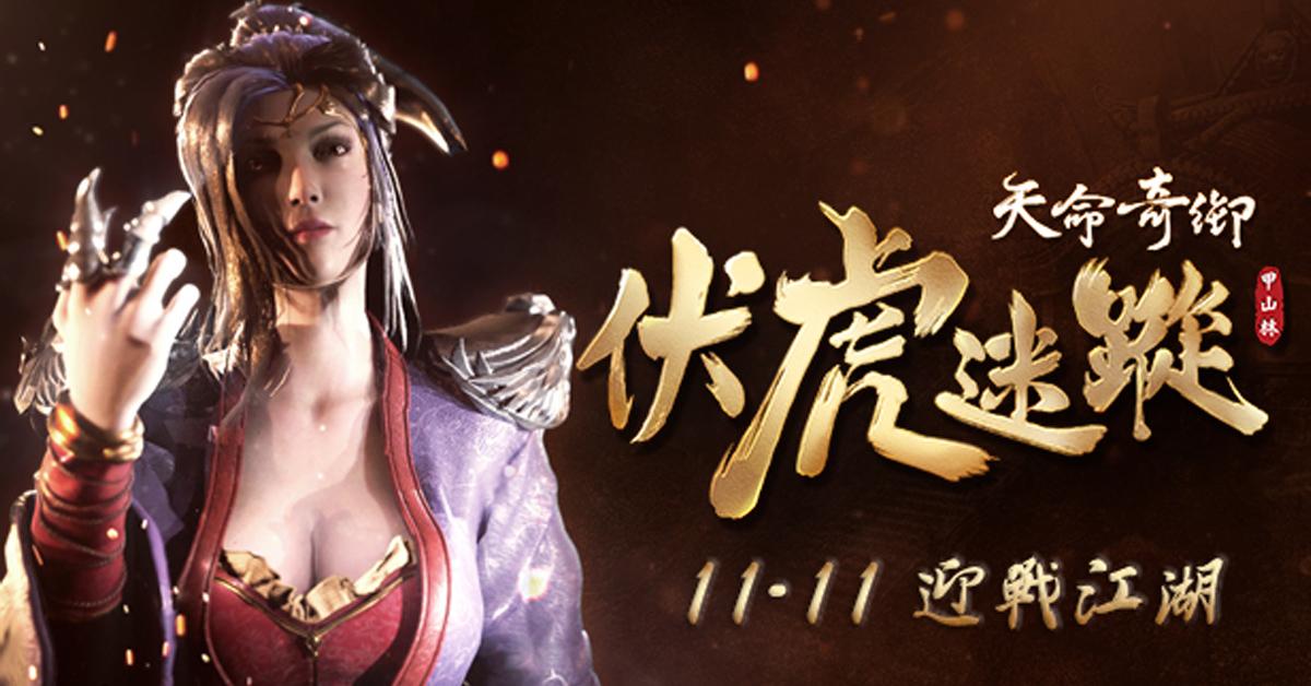 《天命奇御》DLC「伏虎迷蹤」11/11全球上線
